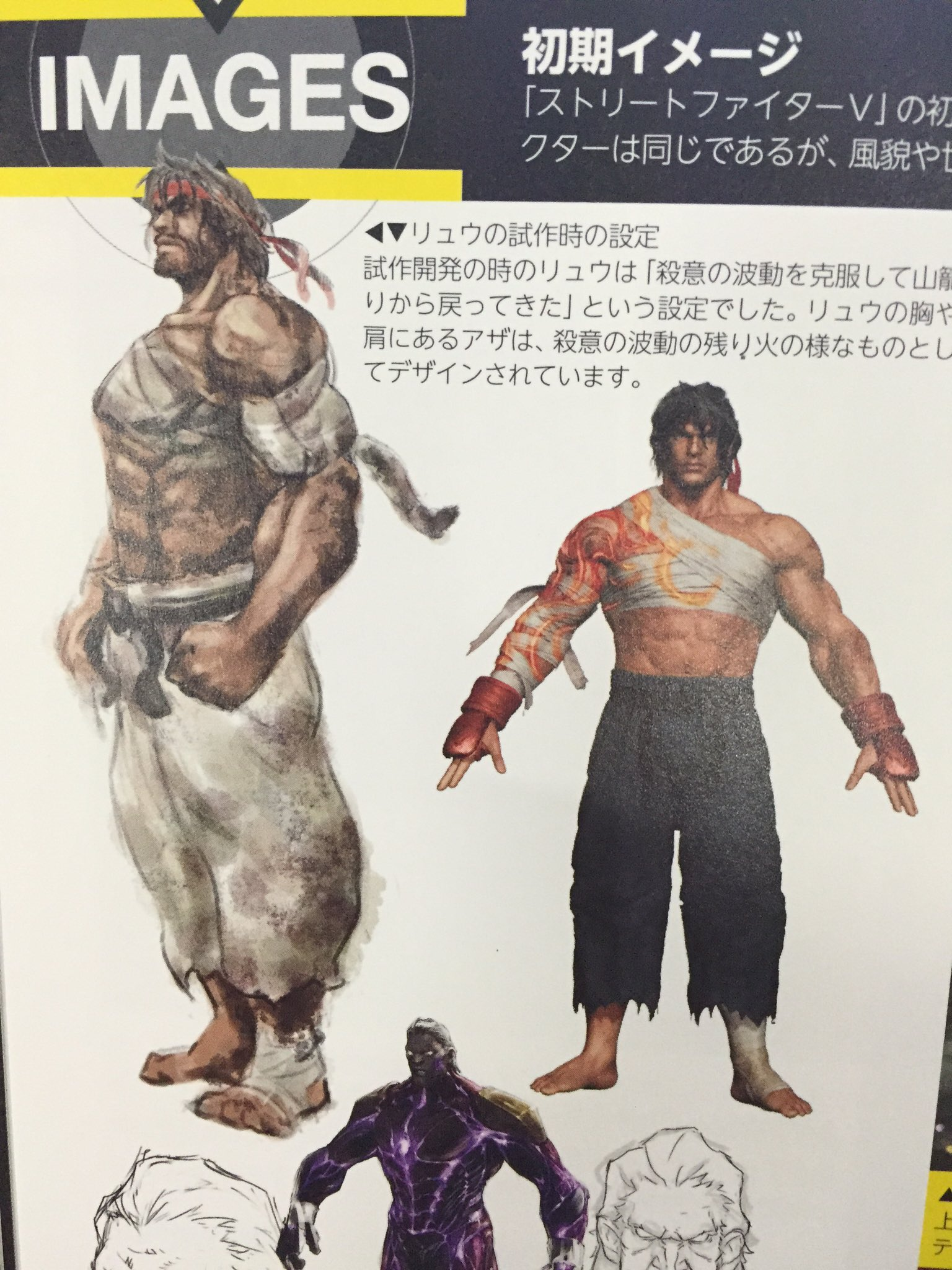 Street Fighter 5 Characters Looked Very Different In Their Concept