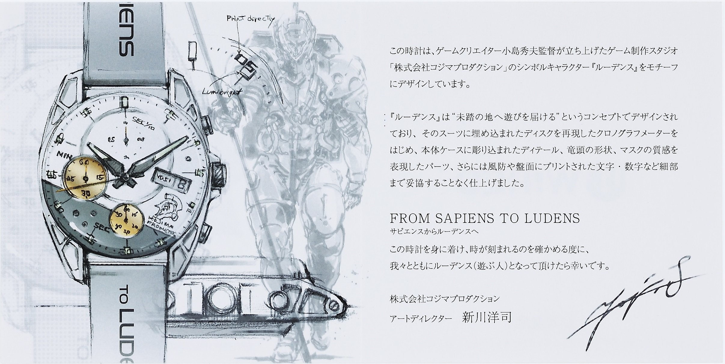 Seiko Kojima Productions crossover watch Ludens