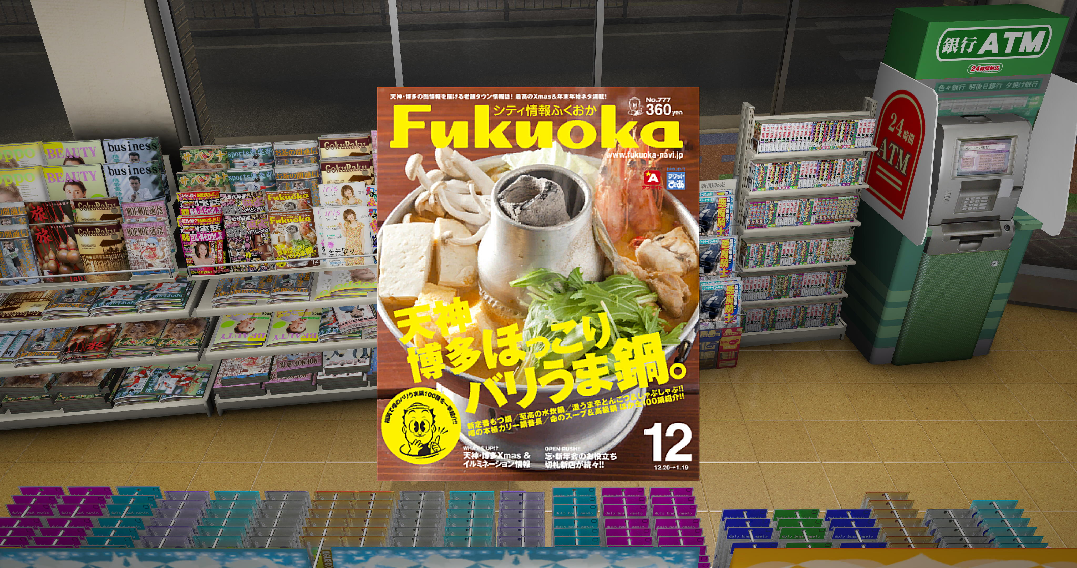 I found this food magazine next to the dirty adult books in a convenience store.